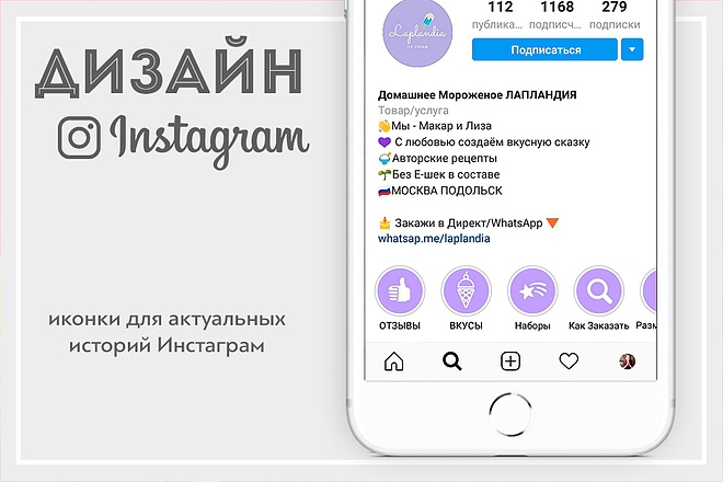 5 Иконок для актуальных историй в Инстаграм 12 - kwork.ru