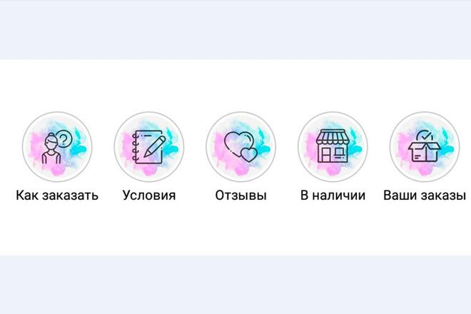5 Иконок для актуальных историй в Инстаграм 11 - kwork.ru