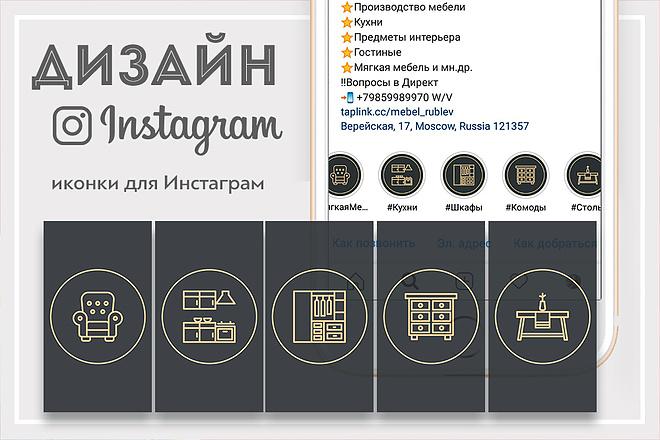 5 Иконок для актуальных историй в Инстаграм 10 - kwork.ru