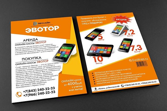 Создам качественный дизайн привлекающей листовки, флаера 31 - kwork.ru