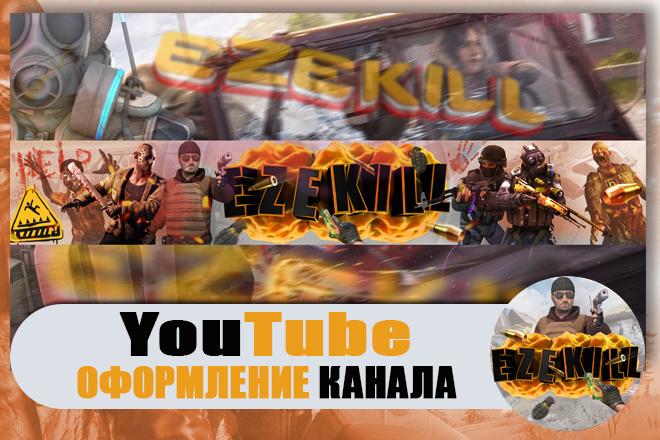 Шапка для Вашего YouTube канала 30 - kwork.ru