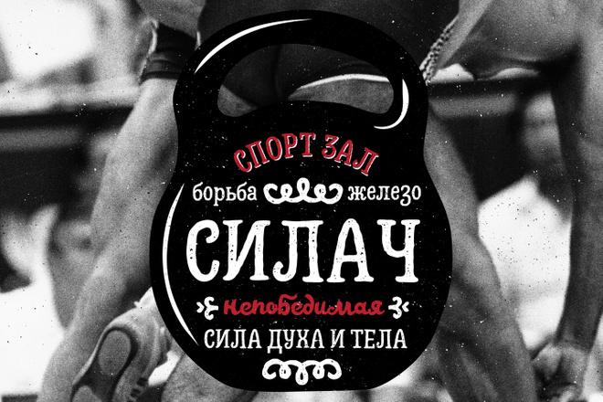 Винтажный или Ретро логотип 18 - kwork.ru
