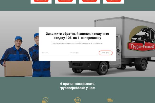 Перенос, экспорт, копирование сайта с Tilda на ваш хостинг 12 - kwork.ru