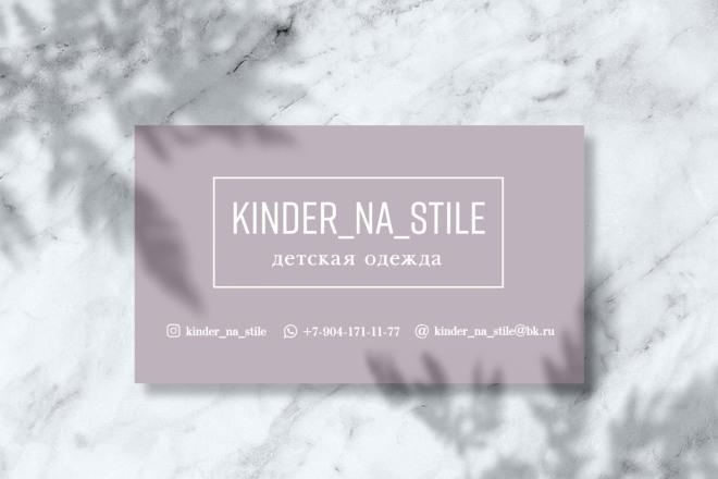 Дизайн визитной карточки 23 - kwork.ru