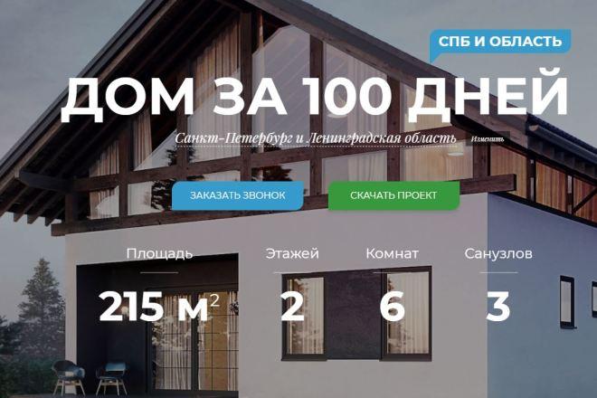 Скопировать Landing page, одностраничный сайт, посадочную страницу 10 - kwork.ru