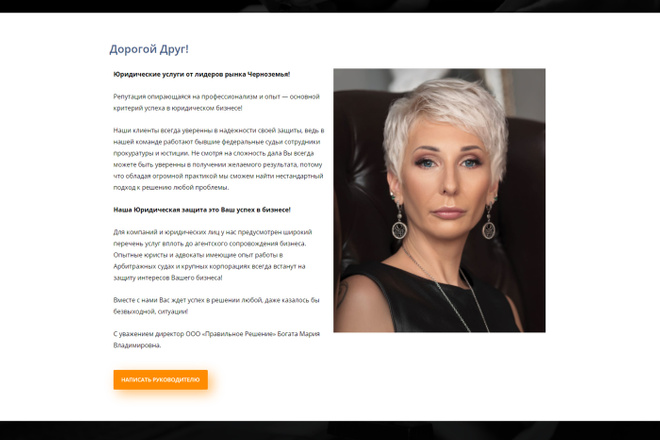 Адаптивный сайт на Wordpress под ключ 17 - kwork.ru
