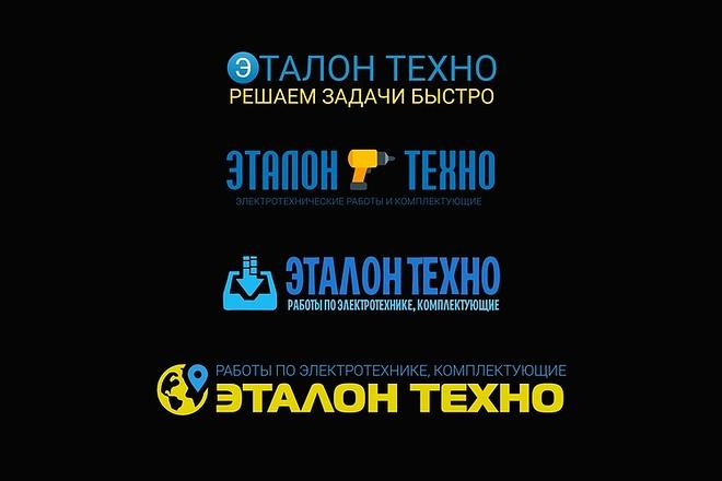 Создание логотипа для сайта 9 - kwork.ru