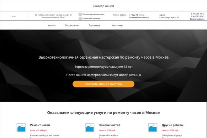 Прототип лендинга для продажи товаров и услуг 56 - kwork.ru