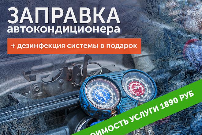 Дизайн страницы сайта 76 - kwork.ru