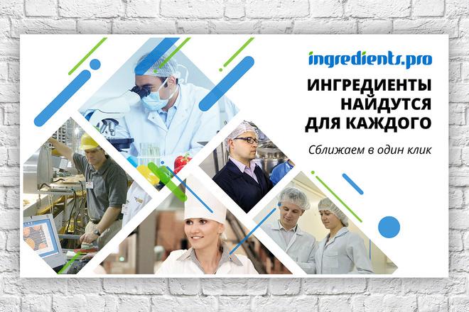 Дизайн баннера 33 - kwork.ru
