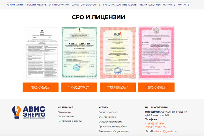 Создам сайт под ключ на WordPress 62 - kwork.ru
