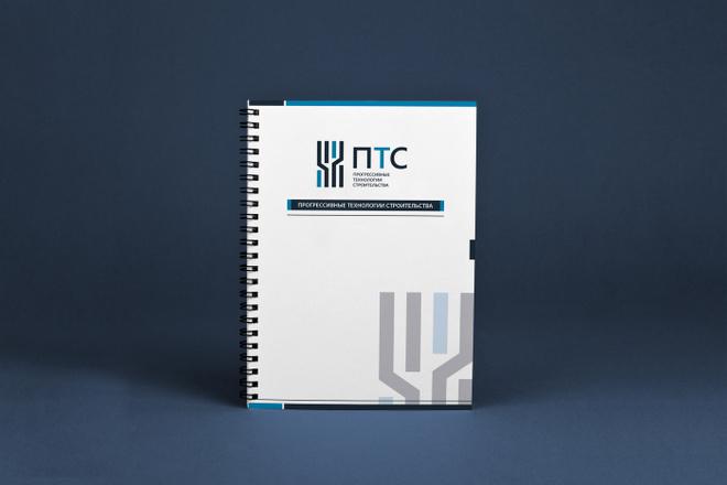 Создам фирменный стиль бланка 79 - kwork.ru