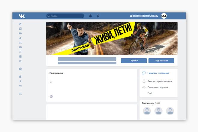 Шапка ВКонтакте и другие элементы дизайна 7 - kwork.ru