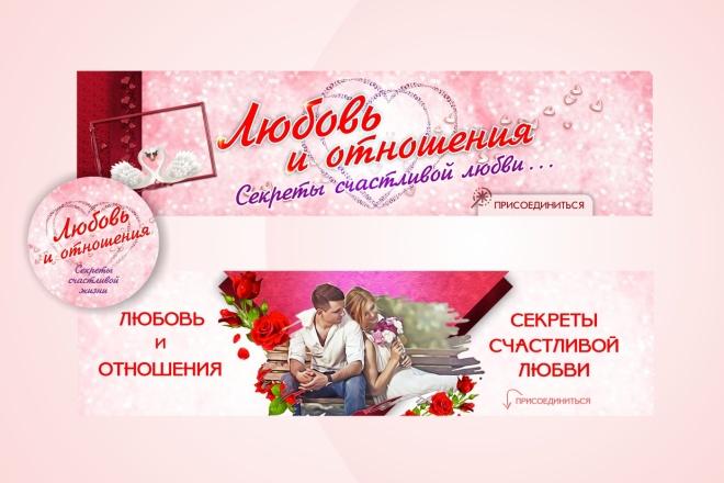 Оформлю ваше сообщество ВК 23 - kwork.ru