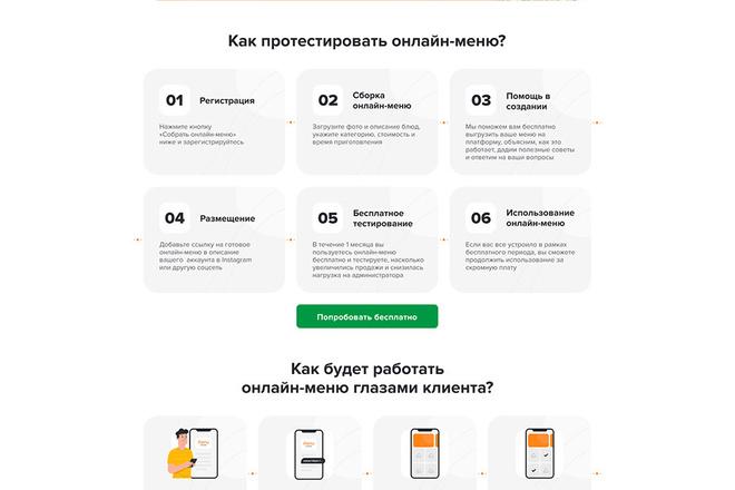 Верстка страниц по макетам psd, sketch, figma 5 - kwork.ru