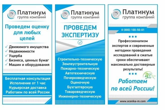 Рекламный баннер 67 - kwork.ru