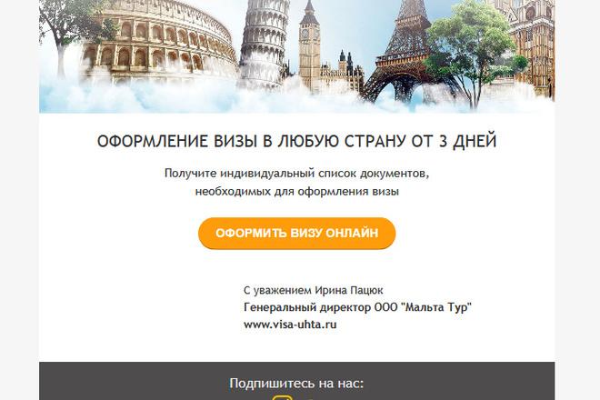 Сделаю адаптивную верстку HTML письма для e-mail рассылок 24 - kwork.ru