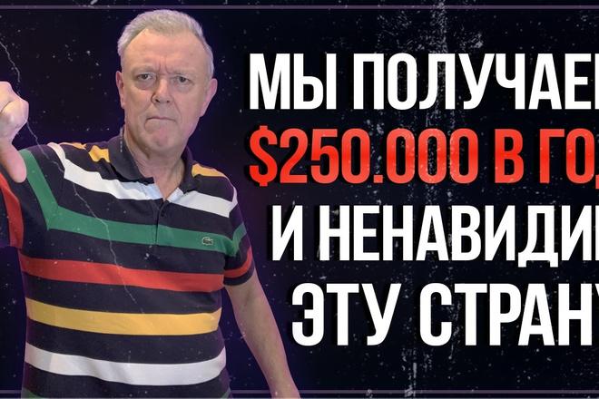 Обложка превью для видео YouTube 26 - kwork.ru