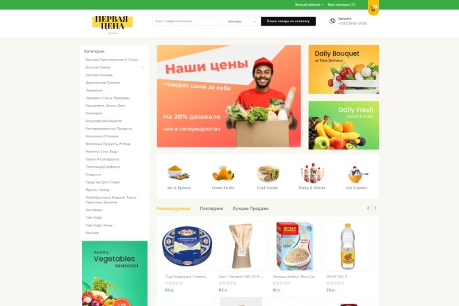 Установлю и настрою интернет-магазин на OpenCart за 1 день 5 - kwork.ru