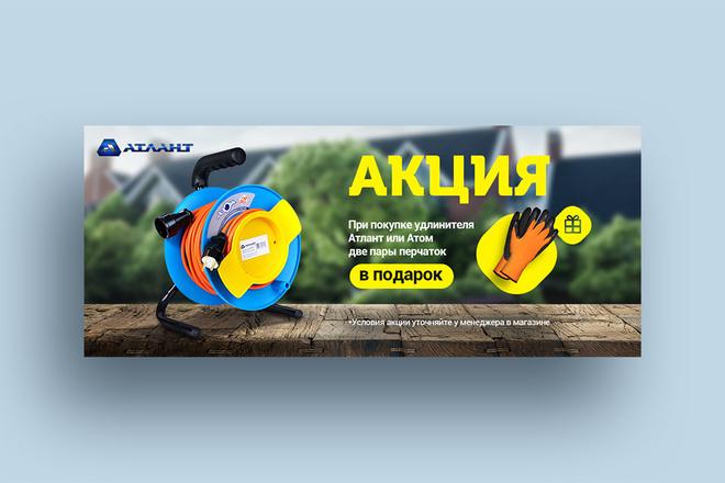 Разработаю дизайн баннера для сайта 1 - kwork.ru
