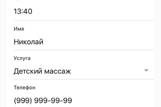 Разработка мобильного приложения под ключ 8 - kwork.ru