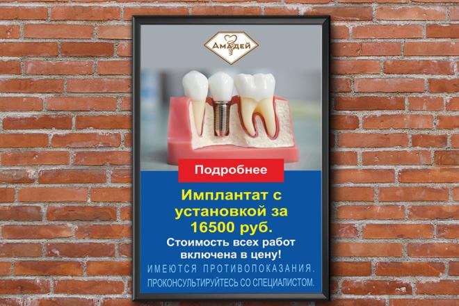 Разработаю макет баннера 4 - kwork.ru