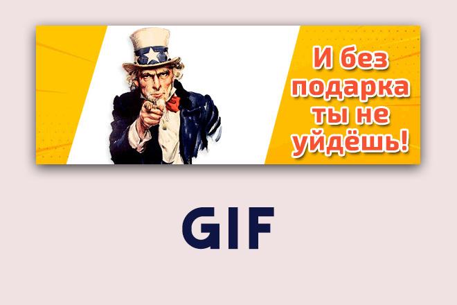 Сделаю 2 качественных gif баннера 70 - kwork.ru