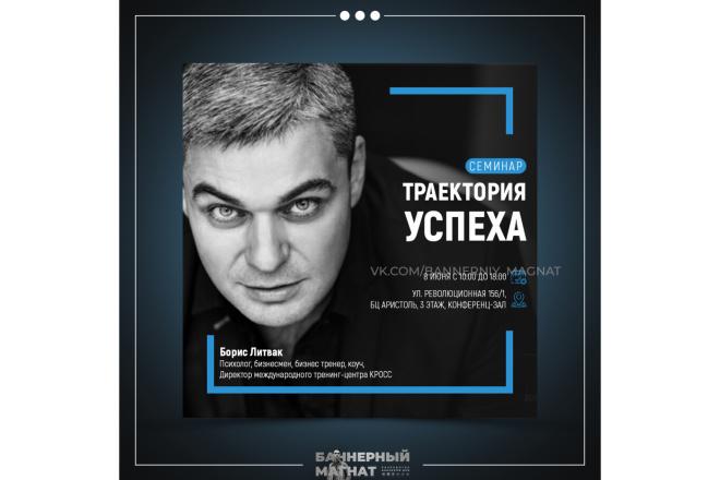 Создам цепляющий баннер для рекламы или сайта 3 - kwork.ru
