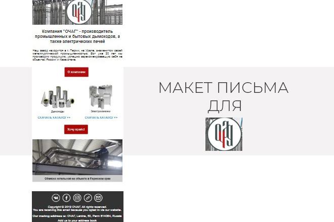Создам html письмо для e-mail рассылки -адаптация + дизайн 23 - kwork.ru