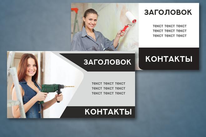 Обложка + ресайз или аватар 74 - kwork.ru