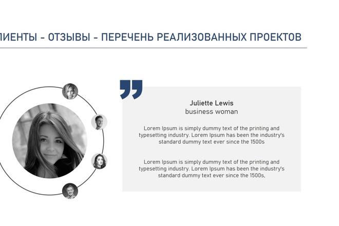Презентация в PowerPoint. Быстро и качественно 7 - kwork.ru