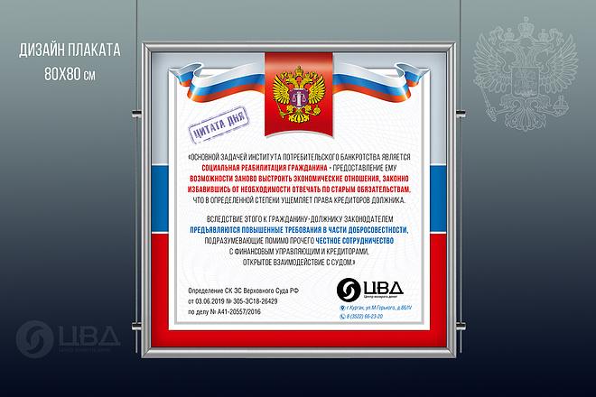 Разработаю дизайн рекламного постера, афиши, плаката 10 - kwork.ru