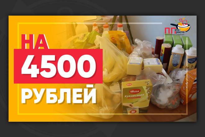 Сделаю превью для видео на YouTube 93 - kwork.ru