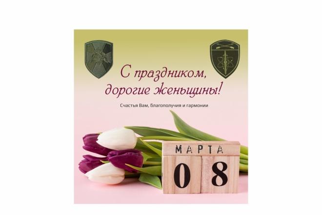 Сделаю открытку 37 - kwork.ru