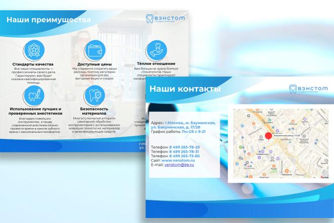 Сделаю презентацию в MS PowerPoint 25 - kwork.ru