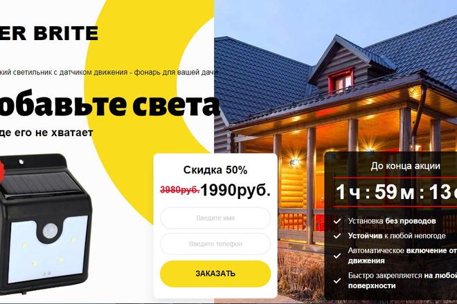 Копия товарного лендинга плюс Мельдоний 59 - kwork.ru