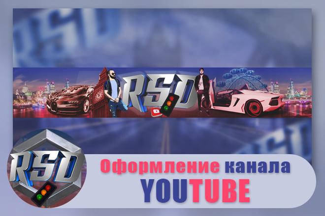 Шапка для Вашего YouTube канала 5 - kwork.ru