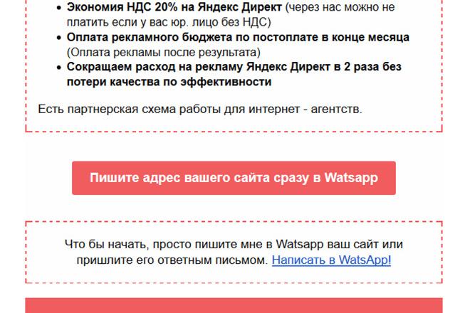 Сделаю адаптивную верстку HTML письма для e-mail рассылок 74 - kwork.ru