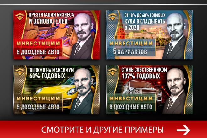 Баннер, который продаст. Креатив для соцсетей и сайтов. Идеи + 93 - kwork.ru