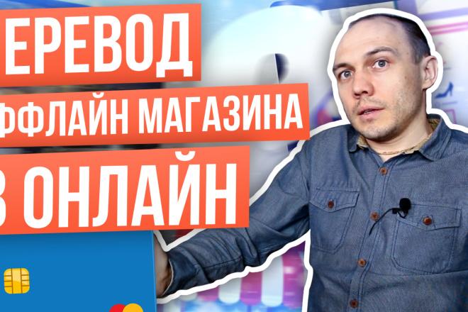 Креативные превью картинки для ваших видео в YouTube 29 - kwork.ru