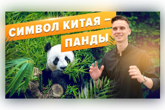 Сделаю превью для видеролика на YouTube 38 - kwork.ru