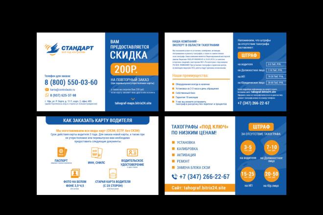 Изготовление дизайна листовки, флаера 19 - kwork.ru