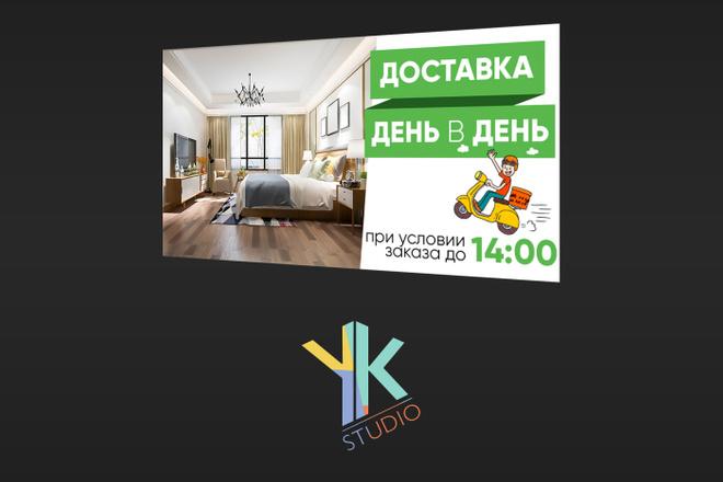 Продающие баннеры для вашего товара, услуги 45 - kwork.ru