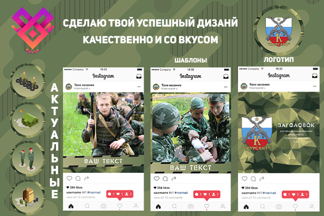 Оформление Инстаграма 19 - kwork.ru
