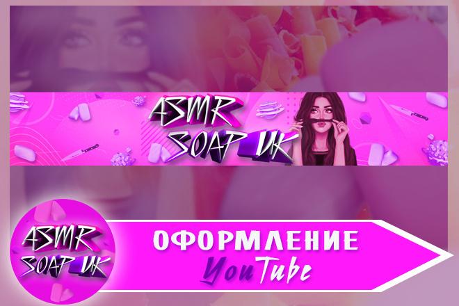 Шапка для Вашего YouTube канала 8 - kwork.ru