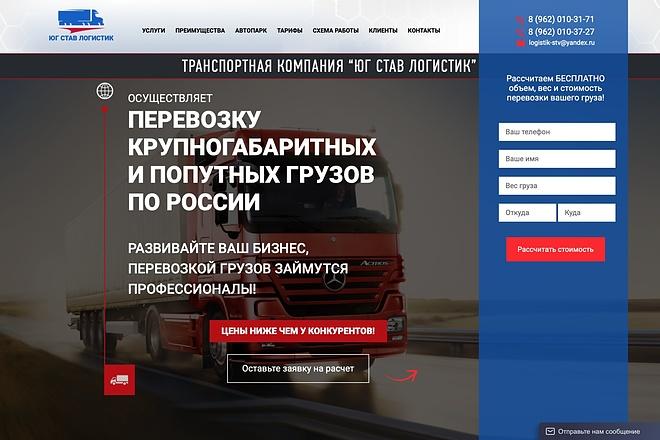 Вёрстка сайтов по доступной цене 156 - kwork.ru