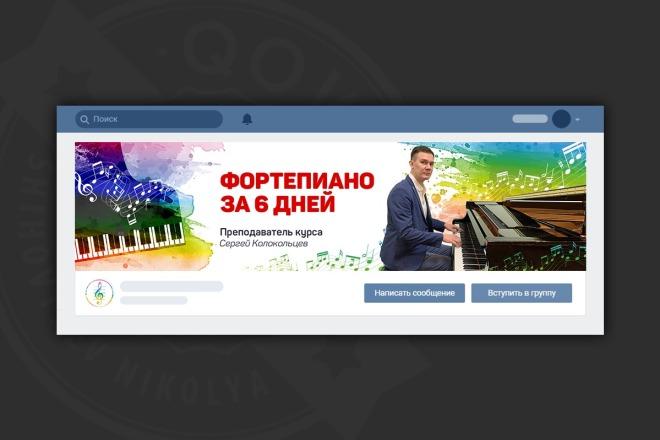 Сделаю оформление Вконтакте для группы 77 - kwork.ru