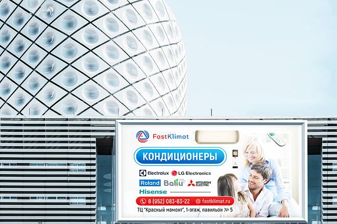 Разработаю дизайн наружной рекламы 47 - kwork.ru