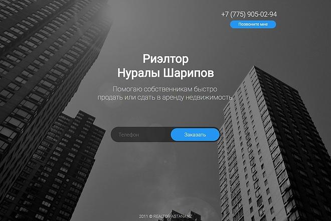 Продающий сайт - Лендинг под ключ, для любых целей 38 - kwork.ru
