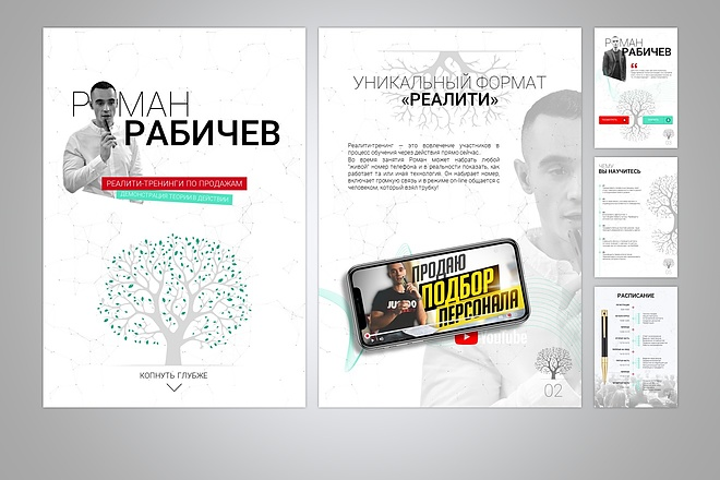 Оформление презентации товара, работы, услуги 78 - kwork.ru